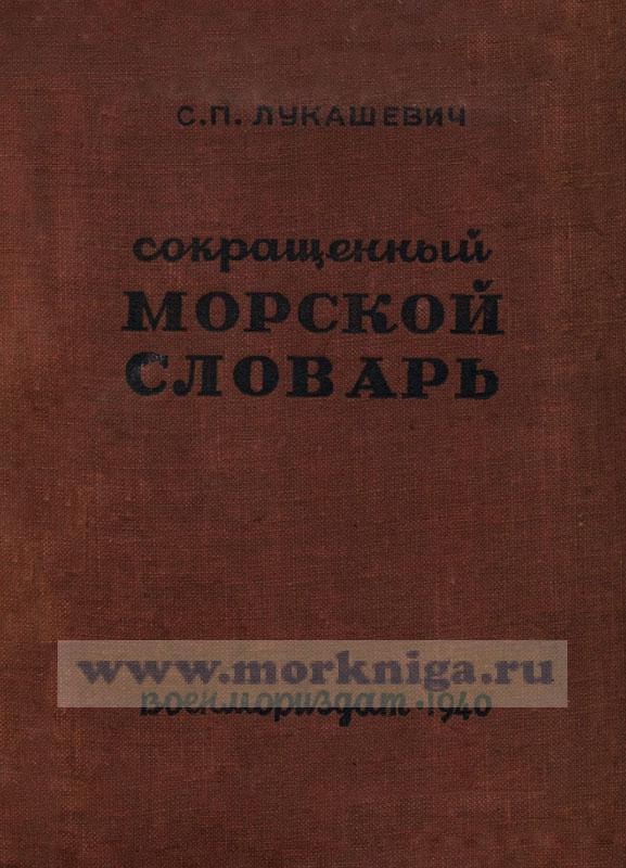 Сокращенный морской словарь