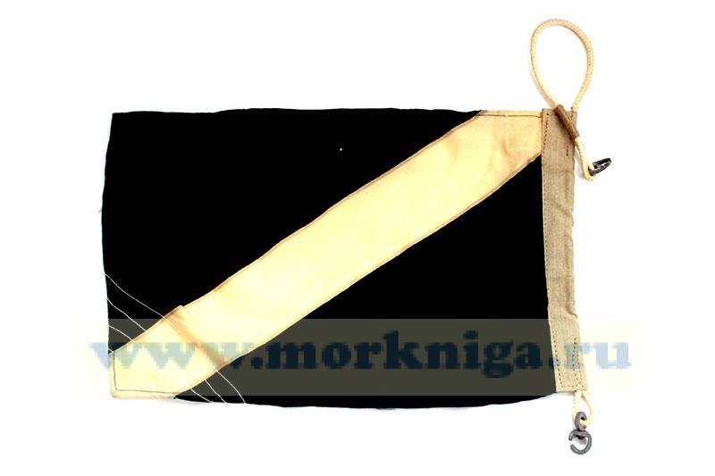 Флаг Военно-морского свода сигналов Ы (Эры)