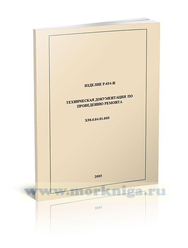 Р-654Н. Техническая документация по проведению ремонта