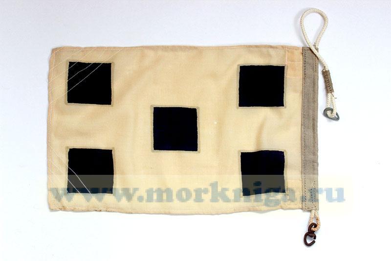 Флаг Военно-морского свода сигналов Ш (Ша)