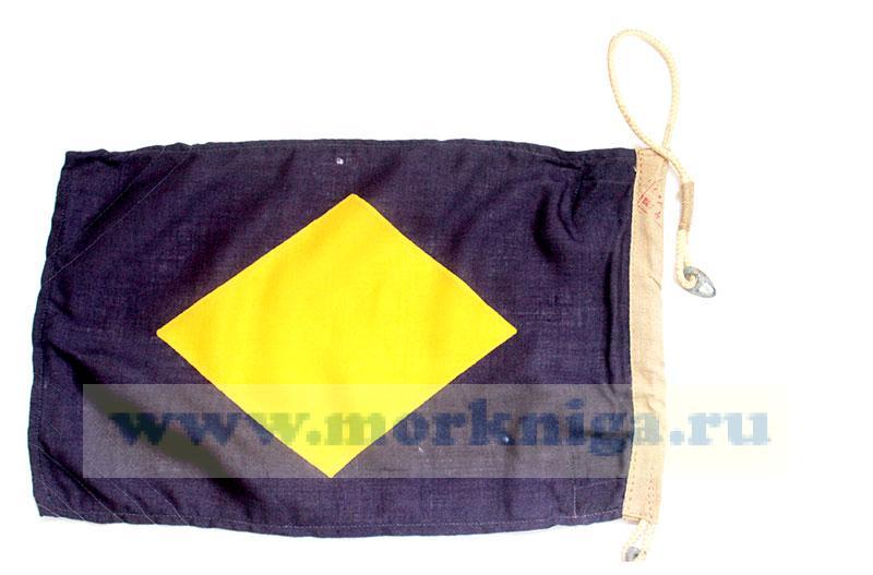 Флаг Военно-морского свода сигналов Ч (Червь)