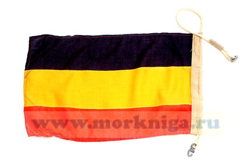 Флаг Военно-морского свода сигналов Ц (Це)