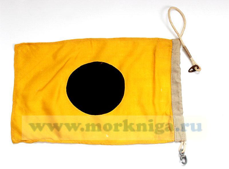 Флаг Военно-морского свода сигналов Ф (Ферт)