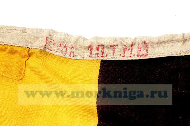 Флаг Военно-морского свода сигналов Т (Твердо)
