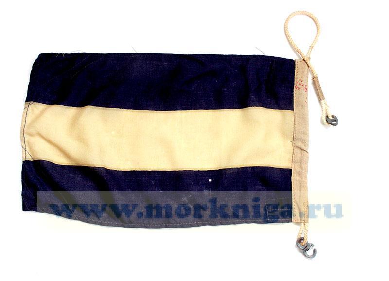 Флаг Военно-морского свода сигналов Р (Рцы)