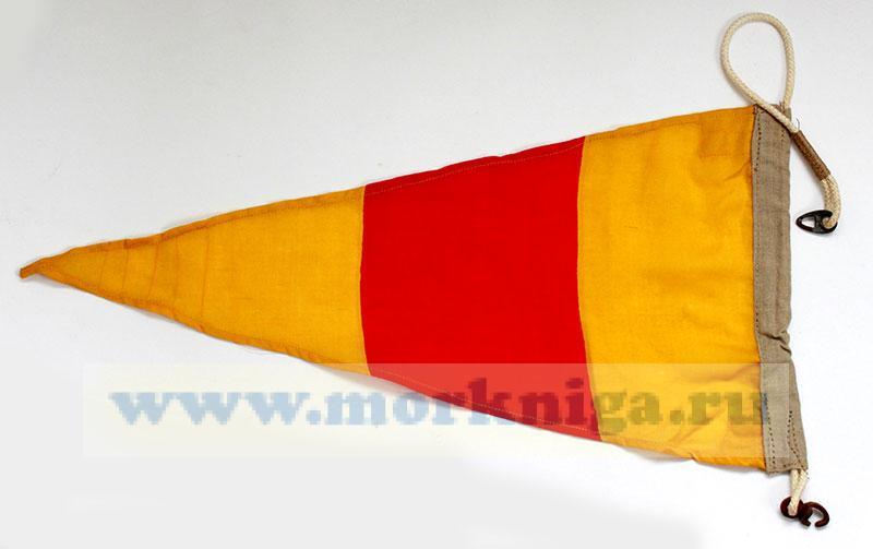Флаг Военно-морского свода сигналов О (Он)