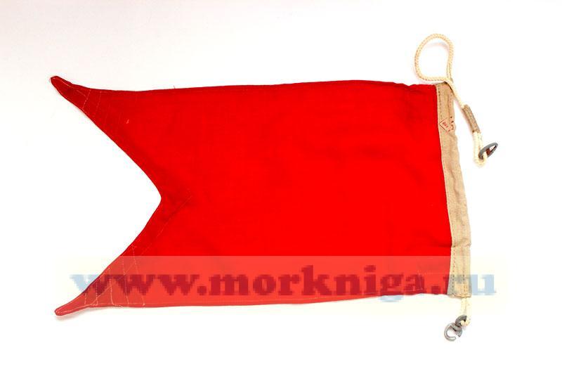 Флаг Военно-морского свода сигналов Н (Наш)
