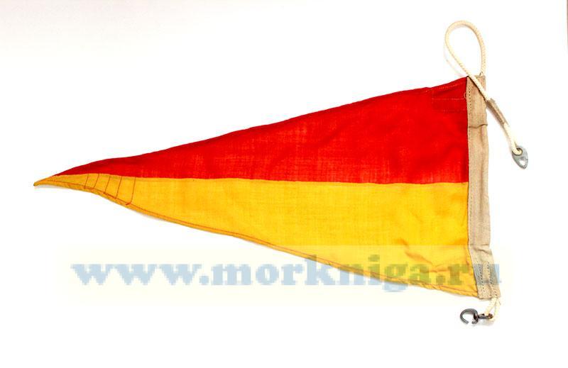 Флаг Военно-морского свода сигналов И (Иже)