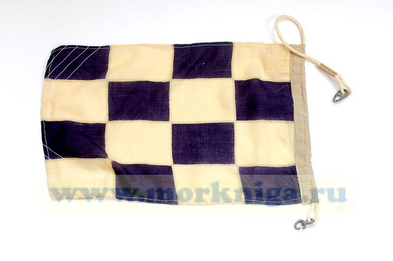 Флаг Военно-морского свода сигналов З (Земля)