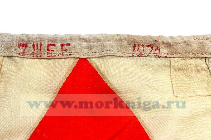Флаг Военно-морского свода сигналов Ж (Живете)