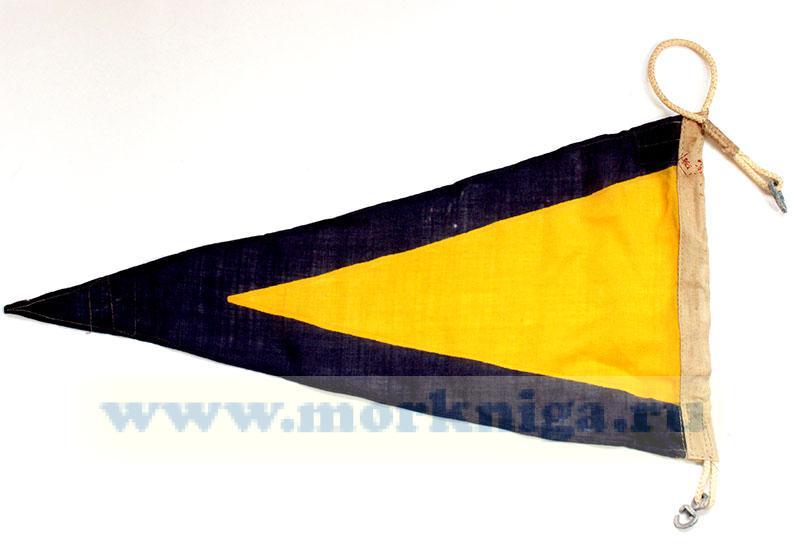 Флаг Военно-морского свода сигналов Е (Есть)