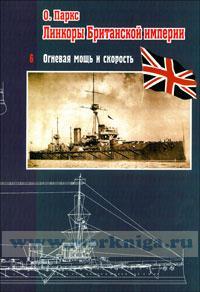Линкоры Британской империи. Том 6. Огневая мощь и скорость