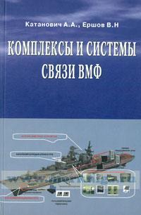 Комплексы и системы связи ВМФ