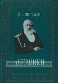 Полвека обыкновенной жизни. Дневники (1882-1888 г.г.)