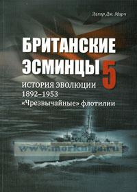 Британские эсминцы. История эволюции. 1892-1953. Часть 5.