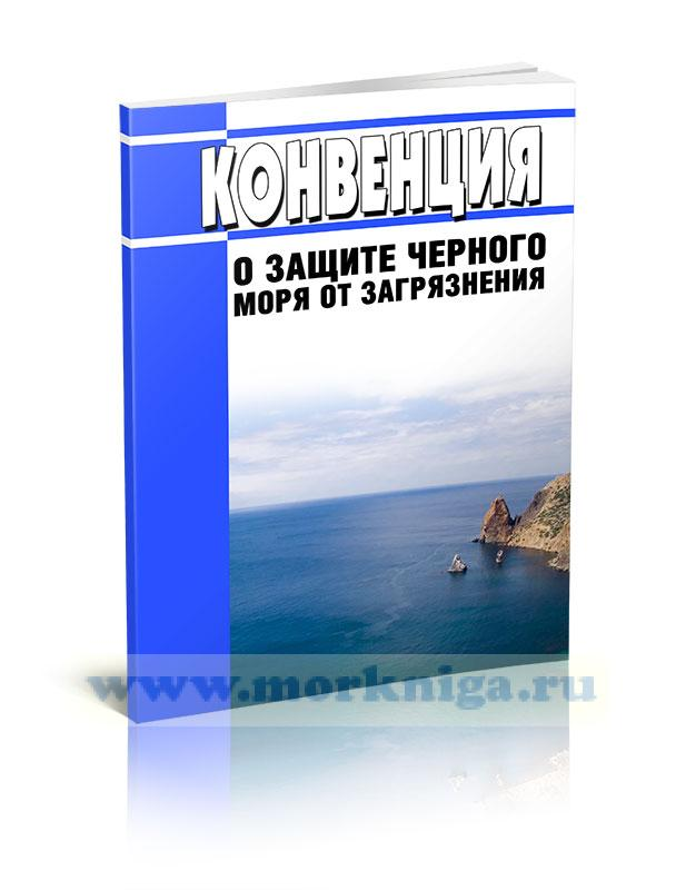 Конвенция о защите Черного моря от загрязнения 2021 год. Последняя редакция