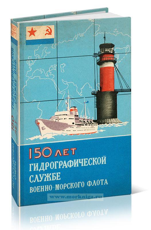 150 лет Гидрографической службе Военно-Морского Флота. Исторический очерк