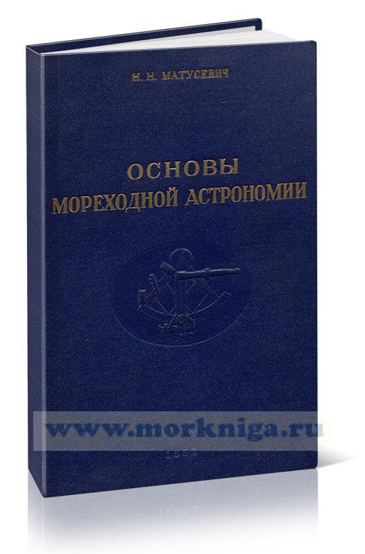 Основы мореходной астрономии. Адм. № 9523