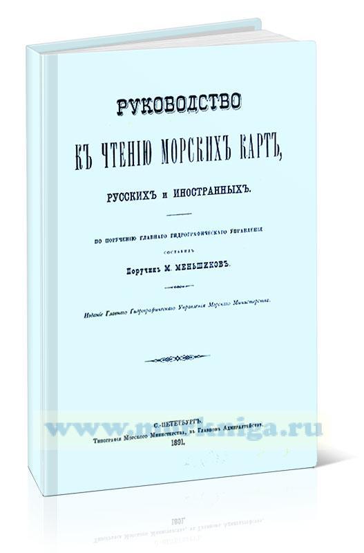 Руководство к чтению морских карт, русских и иностранных