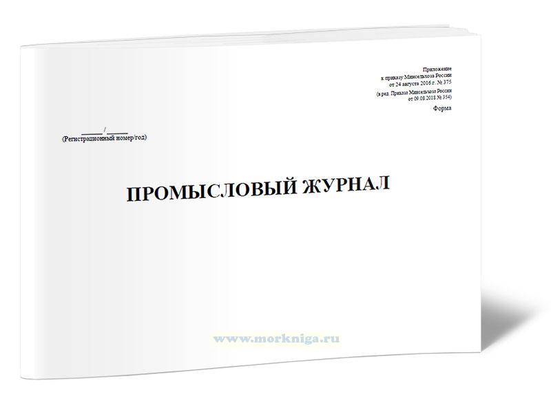 Промысловый журнал
