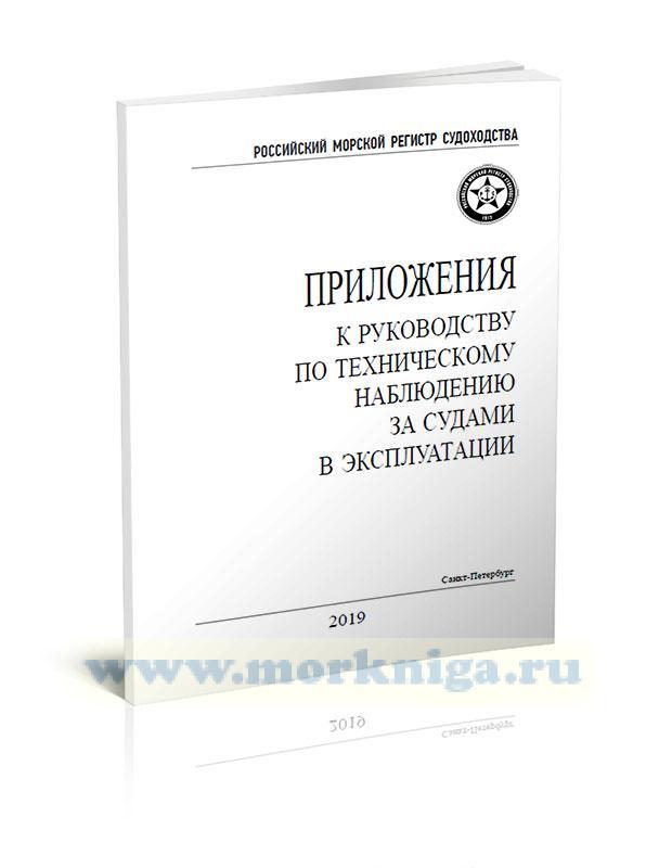 Приложения к Руководству по техническому наблюдению за судами в эксплуатации, 2019