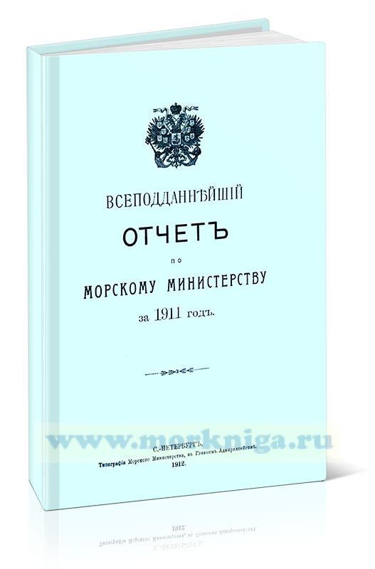 Всеподданнейший отчет по Морскому Министерству за 1911 год