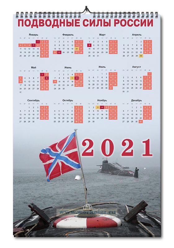 Календарь настенный, перекидной