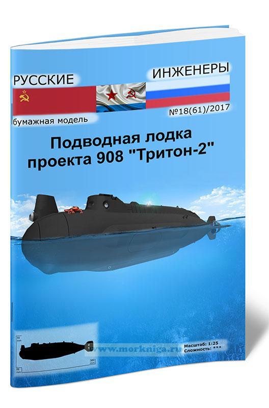 Бумажная модель подводной лодки проекта 908