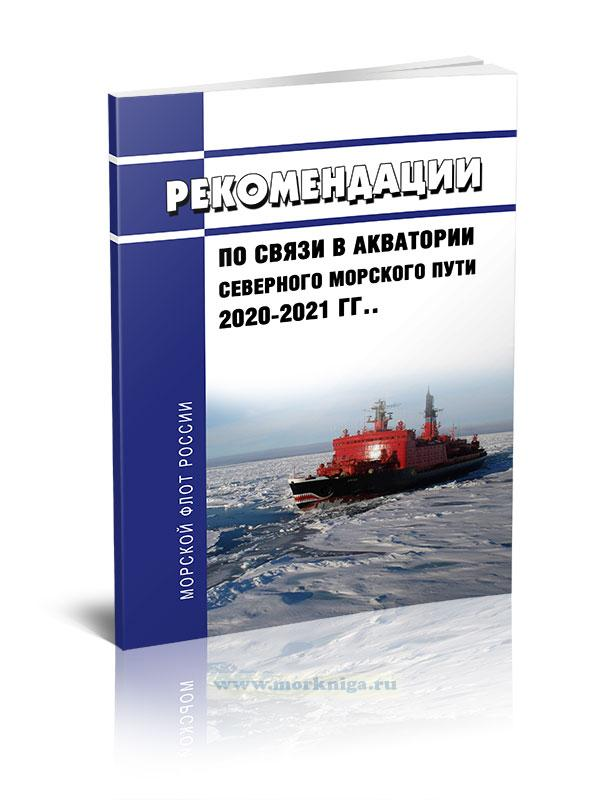 Рекомендации по связи в акватории Северного морского пути 2020-2021 гг. 2021 год. Последняя редакция