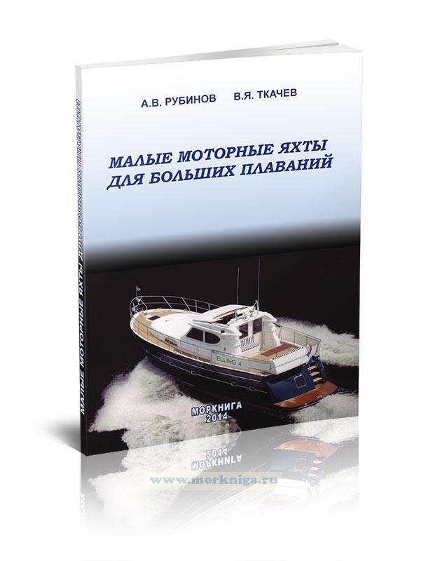 Малые моторные яхты для больших плаваний (2-е издание)