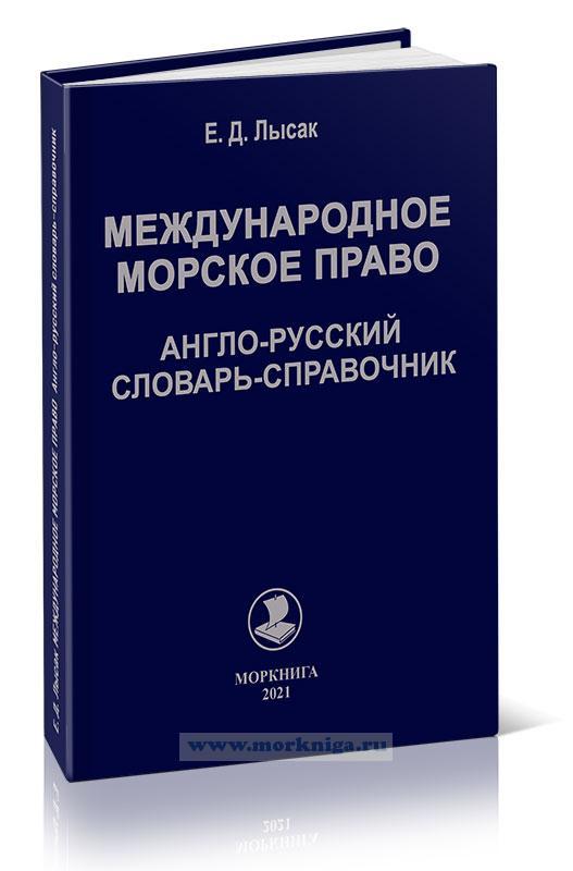 Международное морское право. Англо-русский словарь-справочник