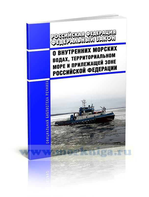 О внутренних морских водах, территориальном море и прилежащей зоне Российской Федерации. Федеральный закон  от 31.07.1998 N 155-ФЗ 2020 год. Последняя редакция