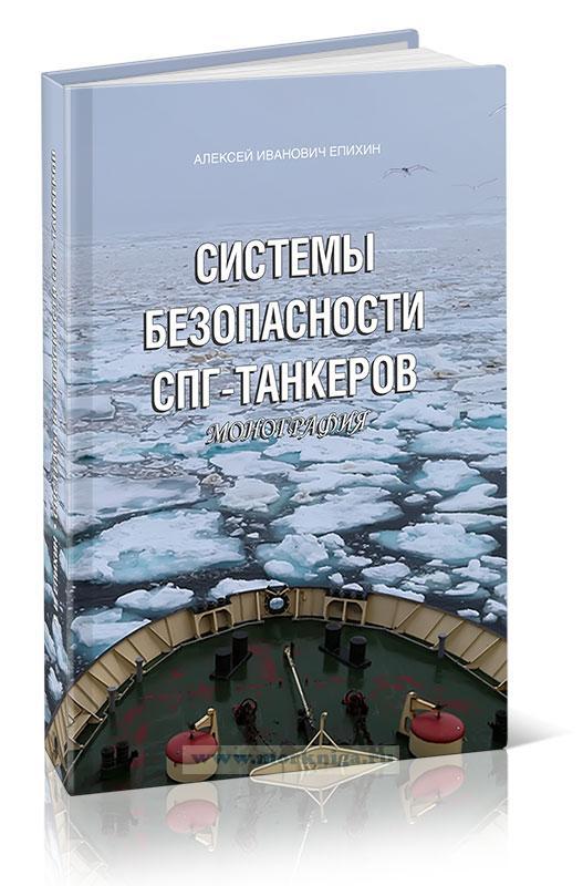 Системы безопасности СПГ-танкеров: монография
