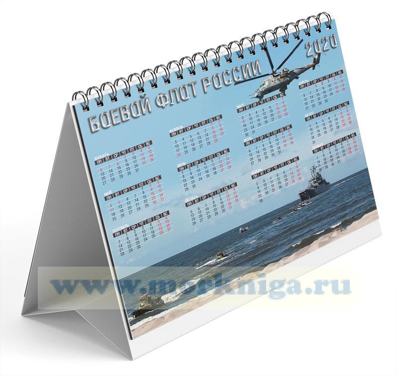 Календарь-домик Боевой флот России на 2020 год