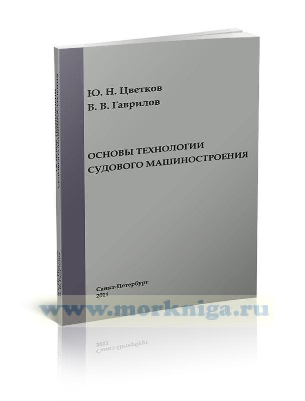 Основы технологии судового машиностроения: учебник