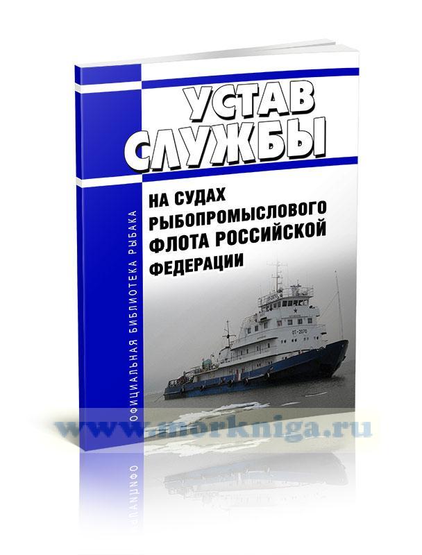 Устав службы на судах рыбопромыслового флота Российской Федерации 2020 год. Последняя редакция