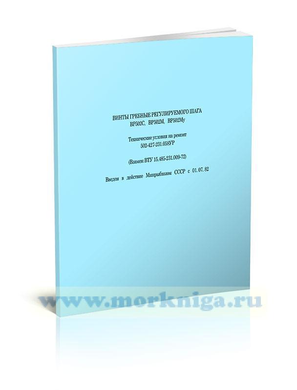 Винты гребные регулируемого шага. ВР502С, ВР502М, ВР502Му. Технические условия на ремонт. 502-427-231.058УР (Взамен ВТУ 15.485-231.009-72)