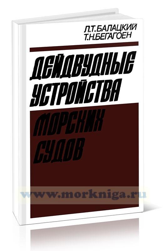 Дейдвудные устройства морских судов (2-е издание)