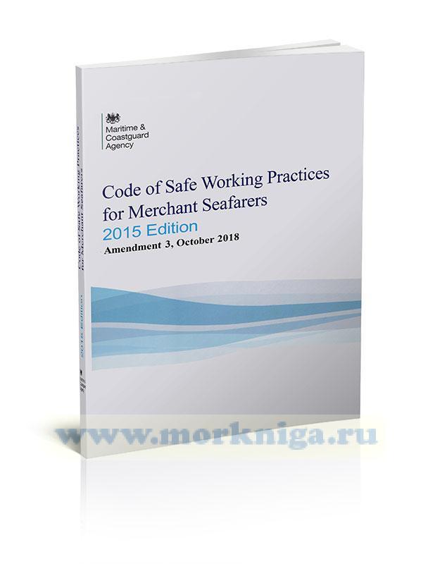 Code of Safe Working Practices for Merchant Seafarers 2015 Edition - Amendment 3 Кодекс безопасной практики для работы морякам торгового флота