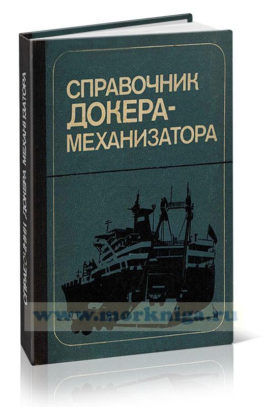 Справочник докера-механизатора