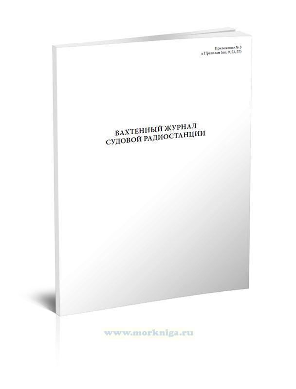 Вахтенный журнал судовой радиостанции