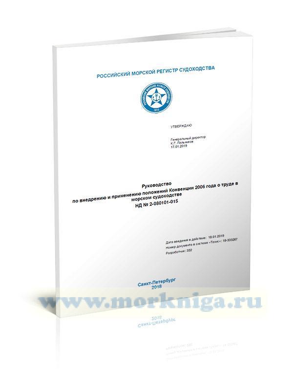 НД № 2-080101-015 Руководство по внедрению и применению положений Конвенции 2006 года о труде в морском судоходстве