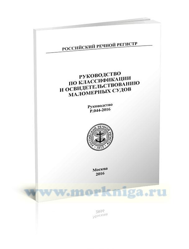 Временное руководство по классификации и освидетельствованию маломерных судов Р.040-2013, издание 1