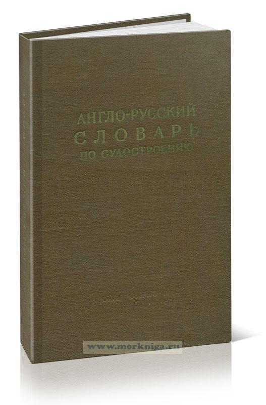 Англо-русский словарь по судостроению и судовому машиностроению