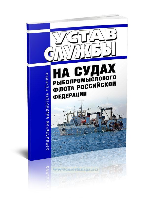 Устав службы на судах рыбопромыслового флота Российской Федерации 2021 год. Последняя редакция