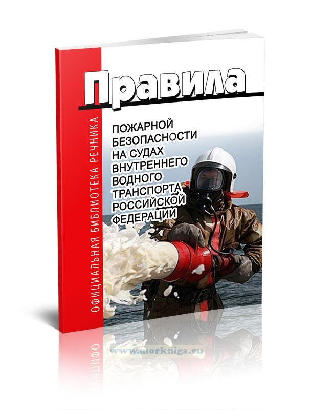 Правила пожарной безопасности на судах внутреннего водного транспорта РФ 2020 год. Последняя редакция