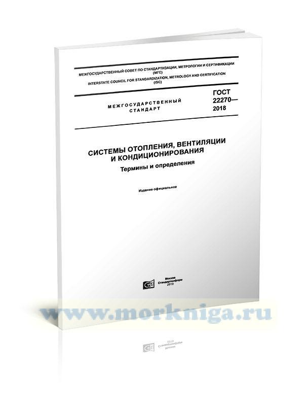 ГОСТ 22270-2018 Системы отопления, вентиляции и кондиционирования. Термины и определения 2021 год. Последняя редакция