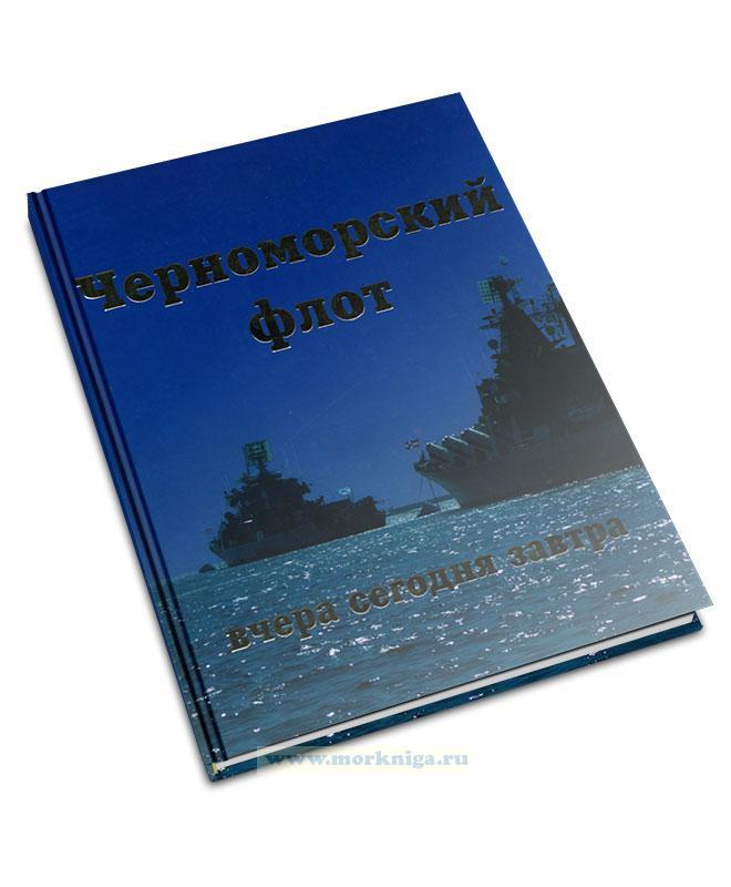 Черноморский флот: вчера, сегодня, завтра. Фотоальбом