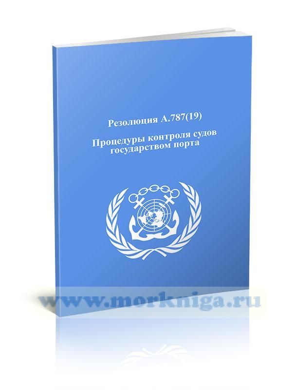 Резолюция А.787(19) Процедуры контроля судов государством порта
