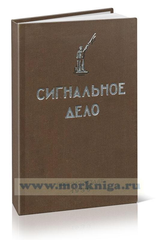 Сигнальное дело - учебник для подготовки сигнальщиков РКВМФ